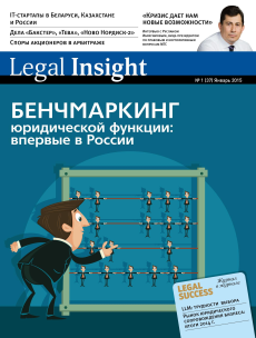 Legal Insight 01 (37) 2015
