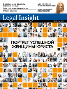 Legal Insight 02 (38) 2015