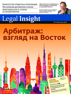Legal Insight 03 (39) 2015