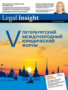 Legal Insight 05 (41) 2015