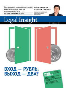 Legal Insight 06 (42) 2015