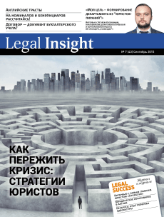 Legal Insight 07 (43) 2015