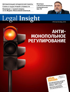 Legal Insight 8 (44) 2015