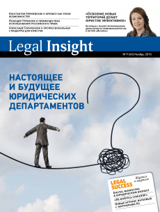 Legal Insight 9 (45) 2015