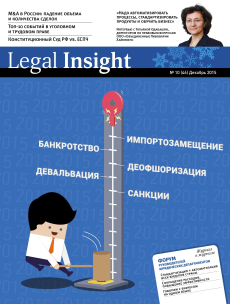 Legal Insight 10 (46) 2015