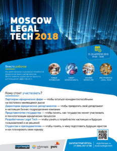 Moscow Legal Tech