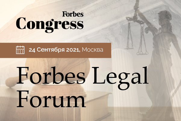 Forbes Legal Forum